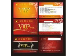 酒店贵宾卡 vip卡设计模板