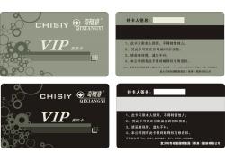 奇相亿服装VIP卡设计