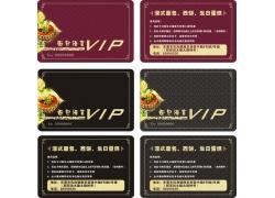西点VIP卡设计