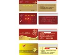超市VIP卡模板
