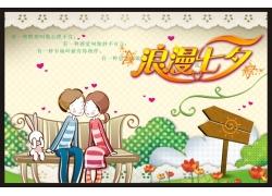 浪漫七夕情人节 卡通情侣