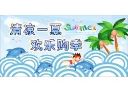 清凉一夏海报 夏天吊旗
