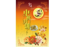 中秋节月饼海报