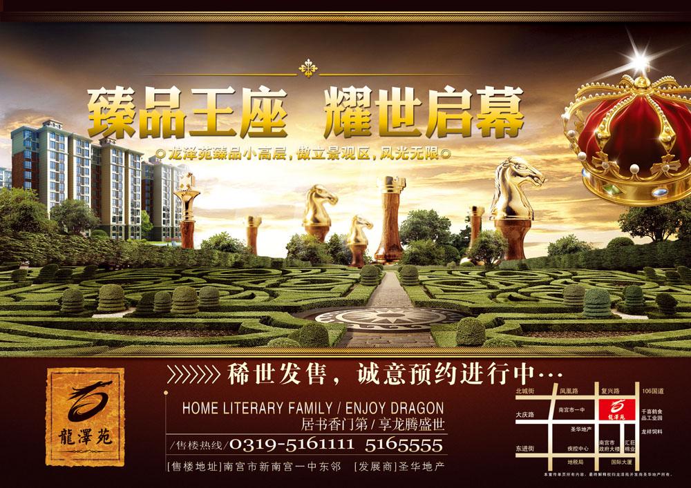 龙泽苑房地产海报