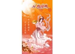 欢度中秋节日海报