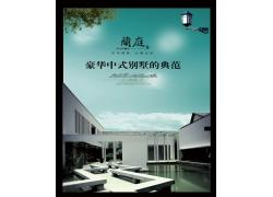 中式别墅房地产广告