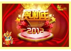 2012龙年春节素材 贺新年
