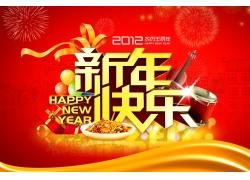 新年快乐 春节素材