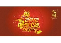 龙腾中国新年素材