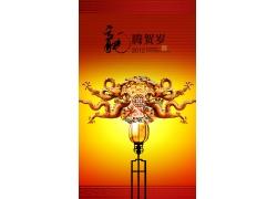 2012龙腾贺岁新年海报