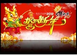 贺新年 春节素材
