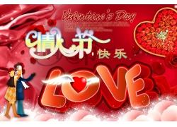 浪漫情人节 情人节海报