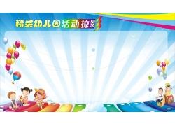 幼儿园活动宣传展板