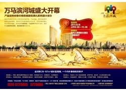 地产开幕宣传海报