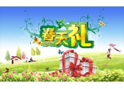春天礼海报