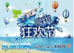夏天购物广告