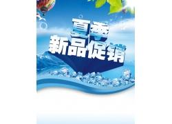夏季新品促销广告