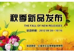 秋季新品发布广告设计