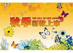 秋季新款上市广告