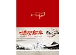 中国风贺卡模板