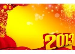 立体2013新年素材