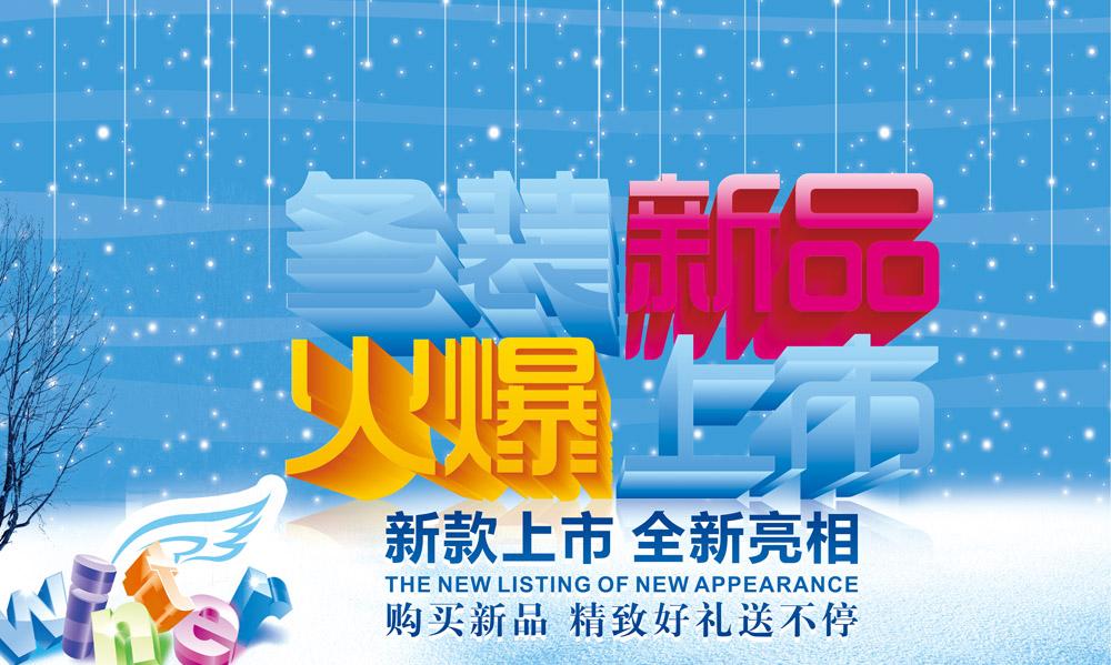 冬装新品促销海报