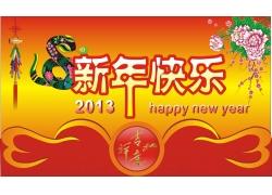 新年快乐宣传海报