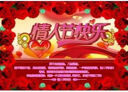 情人节海报背景边框