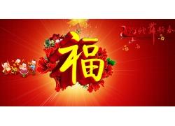蛇年新春福字素材背景