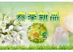 春季新品上市促销广告