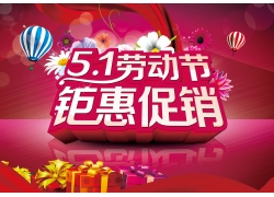 51劳动节巨惠促销海报