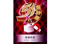 51黄金周海报