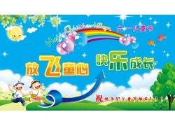 六一儿童节活动海报