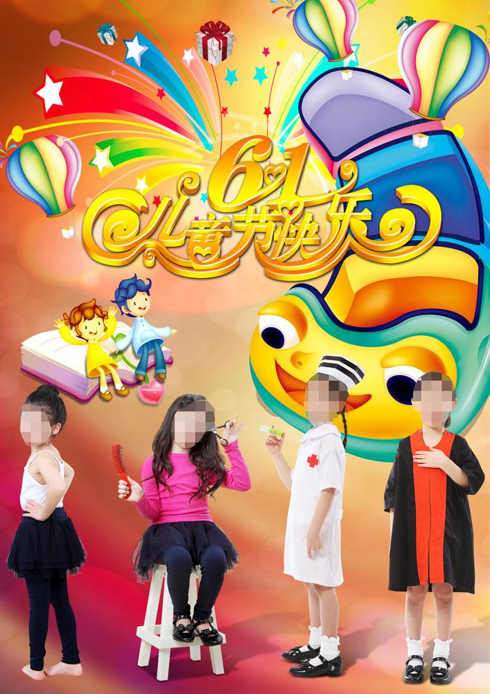 61儿童节海报图片