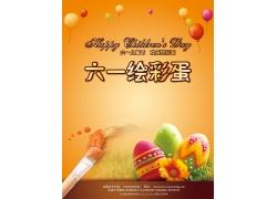 六一绘彩蛋活动海报