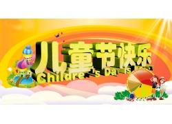 六一儿童节海报