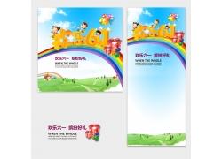 六一 儿童节促销海报