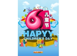 61儿童节海报设计