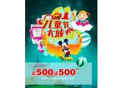 儿童节大放价促销海报