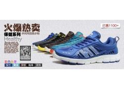 休闲鞋网店促销海报