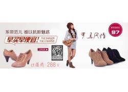 高跟鞋淘宝促销海报
