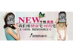 女装网店促销海报