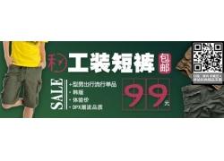 短裤网店促销海报
