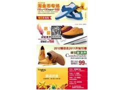 休闲皮鞋促销广告