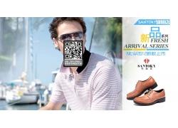 男式皮鞋促销海报
