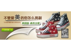 韩版休闲鞋促销海报