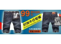 牛仔短裤促销海报