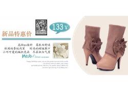 女鞋网店促销海报