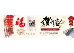 淘宝网店新年促销海报