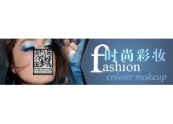 时尚彩妆网店促销海报